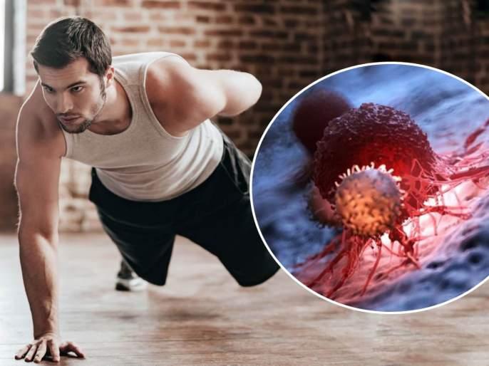 Daily exercise and cancer risk regular morning workout may reduce some cancer risk says study   'या' वेळी व्यायाम केल्याने टळतो जीवघेण्या कॅन्सरचा धोका, नव्या संशोधनातून खुलासा