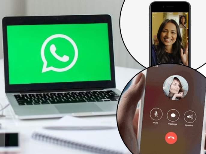 whatsapp web getting voice and video calls know all about it | WhatsApp वेबवरून काम करणं सोपं होणार; व्हॉईस, व्हिडीओ कॉलिंगची मजा घेता येणार