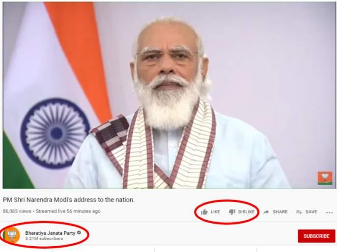 Dislike button on BJP's page closed during PM Naredra Modi's speech   डिसलाइकचा धसका, मोदींच्या भाषणावेळी भाजपाच्या पेजवरील बटण केलं बंद