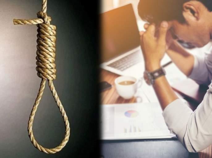 Engineer ends life due to WFH stress in Gujarat | धक्कादायक! वर्क फ्रॉम होमच्या त्रासाला कंटाळून इंजिनिअरची आत्महत्या