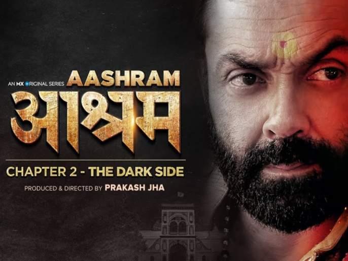 Aashram Chapter 2 Review   'Aashram 2 'मध्ये सुटतो पहिल्या भागाचा गुंता !