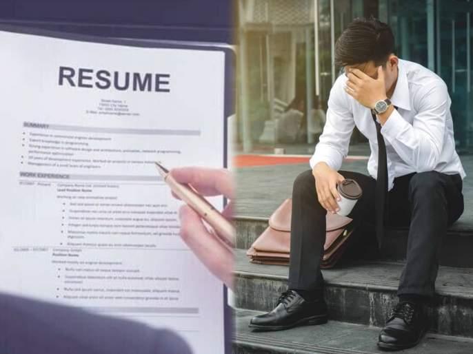 Use these tips when creating a resume, getting a job early will be an advantage | रेझ्युमे तयार करताना 'या' टिप्स वापराल; तर लवकर नोकरी मिळवण्यासाठी नक्की होईल फायदा