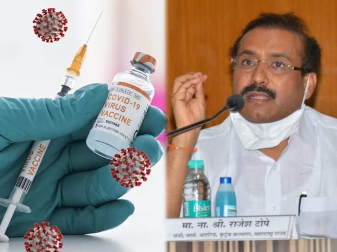 Corona vaccine will initially be given to doctors and police the health minister rajesh tope said | 'कुणी कितीही मागणी केली तरी कोरोना योद्ध्यांनाच लस प्रथम देणार'; आरोग्यमंत्र्यांकडून स्पष्ट