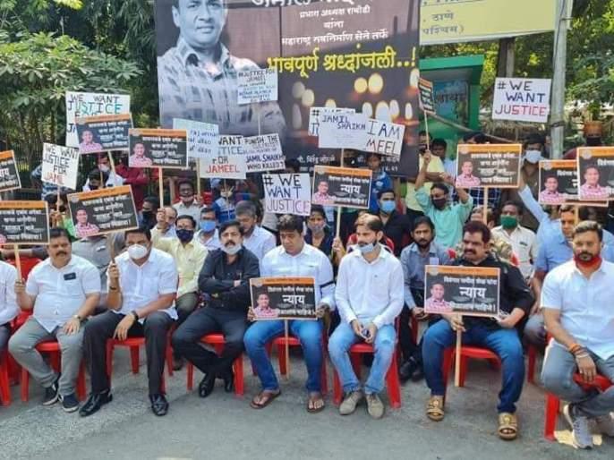 Silent protest to arrest the mastermind of Jamil Sheikh murder case | जमीलशेख हत्या प्रकरणातील सूत्रधारास अटक करण्यासाठी मूक धरणे आंदोलन