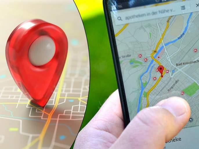 send your location to anyone without internet follow this trick | भारीच! इंटरनेटशिवाय आता पाठवता येणार Location; जाणून घ्या नेमकं कसं?