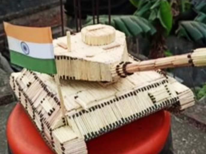 Indian army day 2021 artist made indian army tank with 2256 matchsticks see photos 23 | Army Day 2021: अरे व्वा! कलाकारानं २ हजार माचिसच्या काड्यांपासून बनवला भारतीय सेनेचा टँक, पाहा फोटो