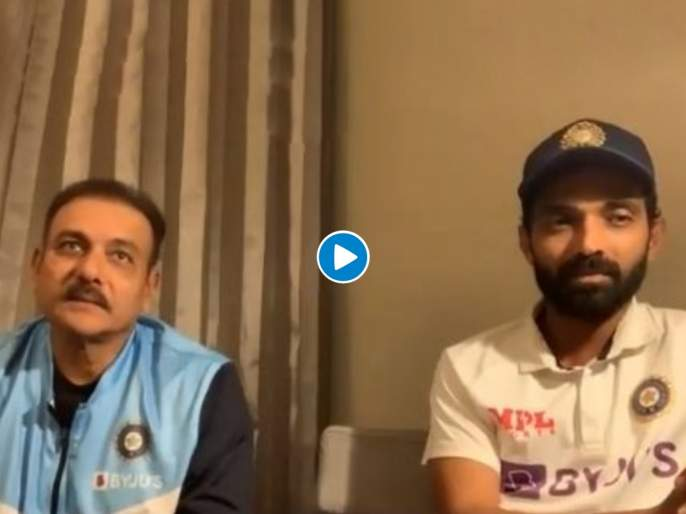 Video: Captain Ajinkya Rahane and head coach Ravi Shastri interacted with the media in Marathi | Video: अभिमानास्पद! अजिंक्य रहाणेसह रवी शास्त्रीही सातासमुद्रापलीकडे मराठीत बोलतात तेव्हा...