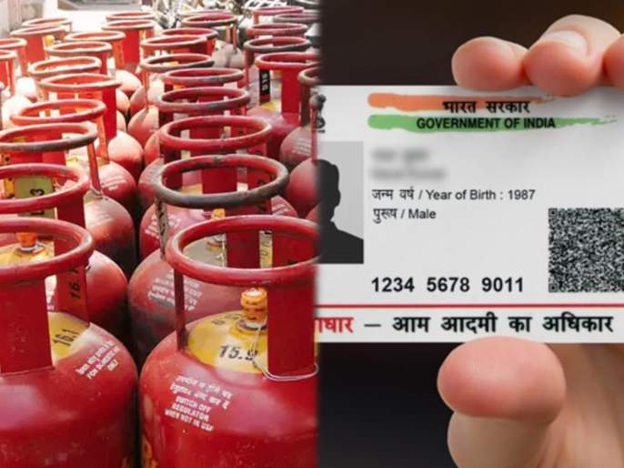 "subsidy on lpg cylinder can be available without aadhar card know what to do | मस्तच! आता Aadhar Card शिवाय देखील मिळेल LPG Cylinder वर सबसिडी, फक्त करावं लागणार ""हे"" काम"