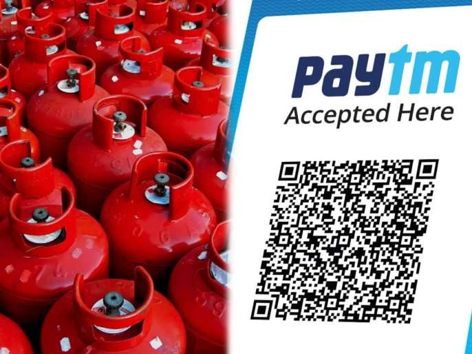 paytm cashback offer on lpg cylinder booking free lpg cylinder booking   लय भारी! Paytm ची जबरदस्त ऑफर, मोफत मिळवू शकता गॅस सिलिंडर; जाणून घ्या कसं?