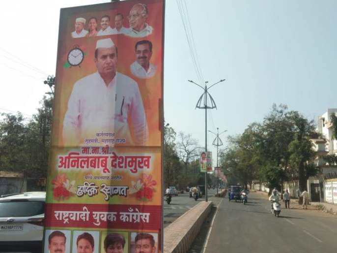 The police were appalled when the Home Minister's welcome banner was removed | गृहमंत्र्यांच्या स्वागताचे फलक काढल्याने पोलिसांचा झाला तिळपापड