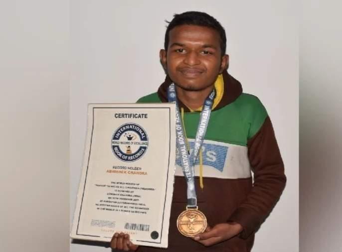 15 year old boy Abhishek Chandra name register in international book of records | कौतुकास्पद! शेंगदाणे विक्रेत्याच्या लेकाची बातच न्यारी; इंटरनॅशनल बुक ऑफ रेकॉर्ड भारी