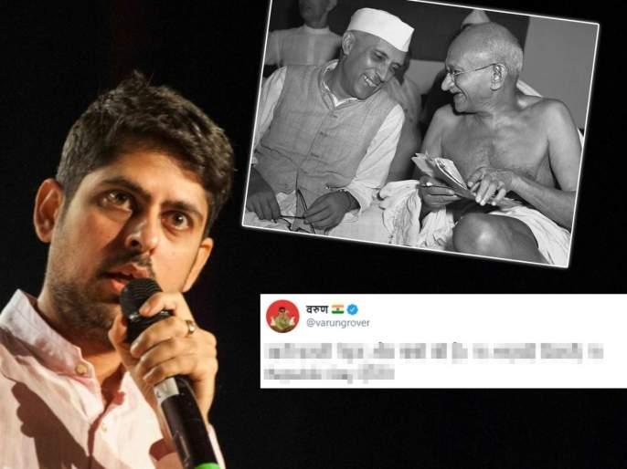 sacred games writer varun grover tweet viral on social media | बॉलिवूडमधील लेखकाने केले ट्वीट... म्हटले, सगळी चूक ही नेहरू आणि गांधी यांची आहे