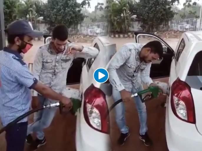 Petrol diesel price hike funny video goes viral on social media | Petrol diesel price hike Video : आता हेच बाकी होतं! भाववाढ ऐकताच पेट्रोल भरताना पठ्ठ्यानं जे केलं ते पाहून पोट धरून हसाल