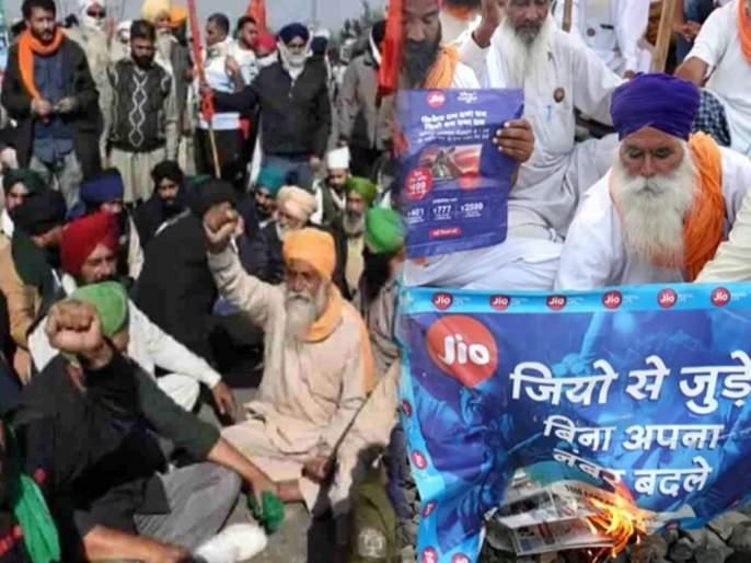 reliance jio saw dip in subscribers in punjab and haryana due to farm law protests | शेतकरी आंदोलनाचा फटका! Reliance Jio चं झालं मोठं नुकसान; युजर्सच्या संख्येत घट