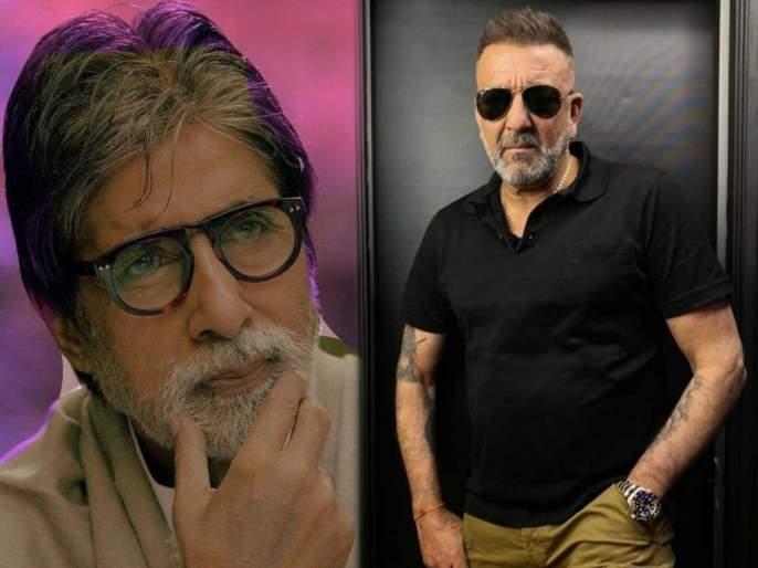 Why did sanjay dutt refuse to work with amitabh bachchan | चक्क अमिताभ बच्चन यांच्यासोबत काम करण्यास संजय दत्तने दिला होता नकार?, जाणून घ्या कारण