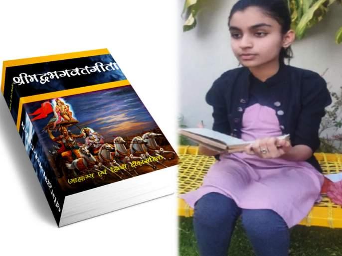 Madhya pradesh 12 year old mushrif khan recites 500 shloks of bhagwad geeta | Mushrif khan recites 500 shloks of geeta : शाब्बास! १२ वर्षांच्या मुशरिफ खाननं पाठ केले भगवद्गीतेचे ५०० श्लोक; लेकीची कामगिरी पाहून आई म्हणाली....