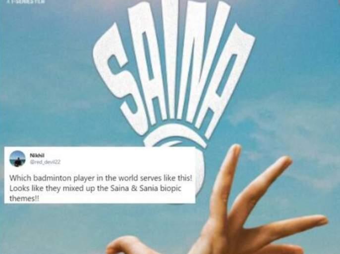 Saina Nehwal biopic: Does Parineeti Chopra's 'Saina' Poster Show a Tennis Serve? Badminton Fans Want to Know | Saina Nehwal biopic: 'फुलराणी'च्या बायोपिकच्या पहिल्याच पोस्टरनं केली 'वादाची' सर्व्हीस; बॅडमिंटनचाहते संतापले