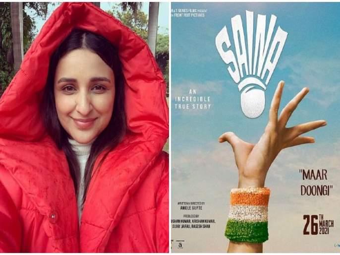'Saina' makers and lead Parineeti Chopra trolled after netizens spot glaring error in first poster | टेक्नीक ही गलत है, पोस्टर बनानेवाले चाचा...! 'सायना' चित्रपटामुळे परिणीती चोप्रा झाली ट्रोल