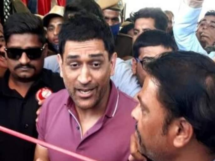 Crowd in Rajasthan goes berserk to catch a glimpse of MS Dhoni; After that Dhoni reached in Chennai | MS Dhoni : महेंद्रसिंग धोनीनं मोडले कोरोना नियम?; चाहत्यांची तौबा गर्दी, पोलिसांना करावा लागला लाठीचार्ज