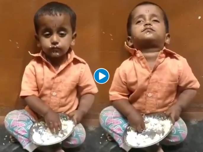 Video: Child was sleeping while eating food took rice in his hand and fell on the ground see funny video | Video : जेवता जेवताच चिमुरड्याला आली डुलकी; हातात भाताचा घास घेतला अन् पुढे झालं असं काही.....