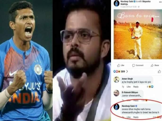'Bhai mujhe Sreesanth nahi banna' – Navdeep Saini's 7-year-old comment goes viral on social media | भाई मुझे श्रीसंत नही बनना!; नवदीप सैनीची सोशल मीडियावरील७ वर्षांपूर्वीचीपोस्ट व्हायरल