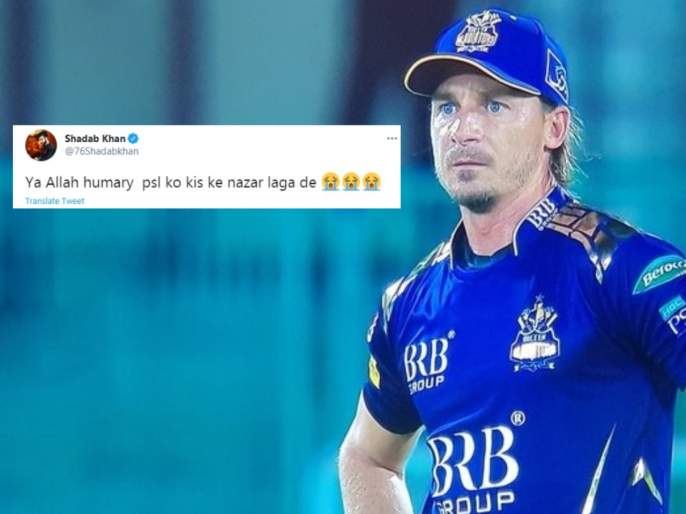 Dale Steyn has been trolled by fans on twitter following the postponement of the pakistan super league 2021   PSL 2021 Postponed : या अल्लाह, आमच्या PSLला कुणाची नजर लागली; पाकिस्तानी खेळाडूच्या ट्विटनंतर भारतीयांनी घेतली शाळा