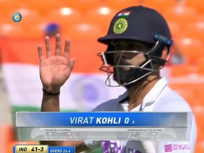 IND vs ENG, 4th Test : Virat Kohli out for duck; equal with MS Dhoni unwanted record, Video | IND vs ENG, 4th Test : बेन स्टोक्सनं वचपा काढला; विराट कोहलीच्या नावे लाजीरवाणा विक्रम नोंदवला गेला, Video