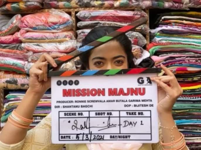 Rashmika mandanna starts shooting for mission majnu starring sidharth malhotra | नॅशनल क्रश असलेली ही अभिनेत्री लवकरच करणार बॉलिवूडमध्ये एन्ट्री, मिशन मजनूच्या शूटिंगला केली सुरूवात