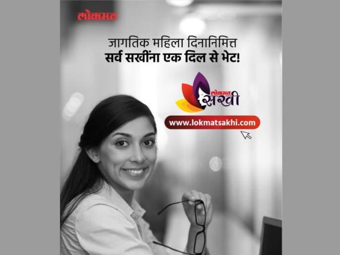 Lokmat Sakhi website launch | या, मनातलं बोलूया; आता रोज भेटूया!... Lokmat Sakhi वेबसाईट लाँच
