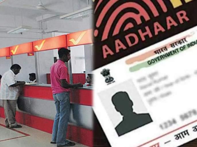 post office started aadhaar updation service informed by india post   अरे व्वा! आता जवळच्या पोस्ट ऑफिसमध्ये तयार करा आपलं Aadhaar Card; जाणून घ्या नेमकं कसं?