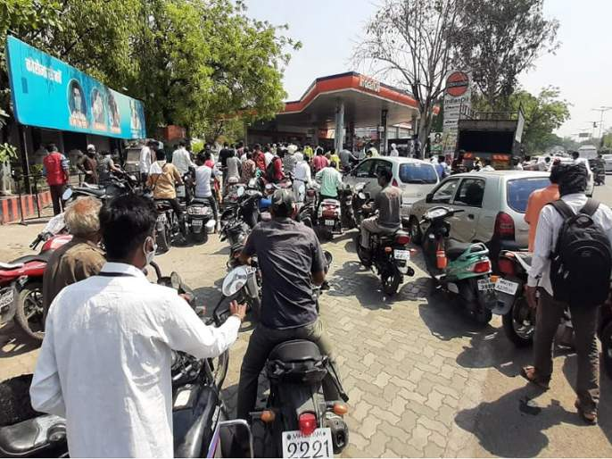 'No iCard, No Petrol'; Crowds of citizens at petrol pumps even in strict lockdown | 'नो आयकार्ड, नो पेट्रोल'; कडक लॉकडाऊनमध्येही नागरिकांची पेट्रोल पंपावर गर्दी