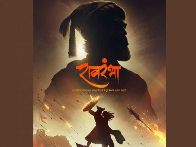 A historical love story unfolding from 'Ravaramba', a poster was displayed | 'रावरंभा'तून उलगडणार एक ऐतिहासिक प्रेमकहाणी, पोस्टर झाले प्रदर्शित
