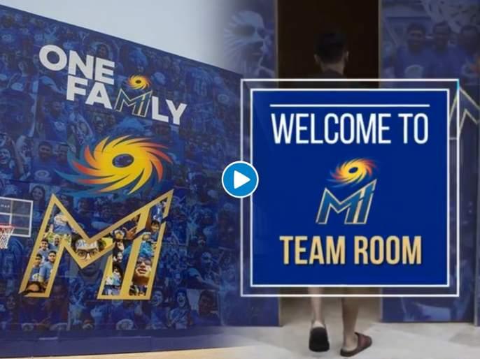 IPL 2021 : Mumbai Indians Team room tour with Suryakumar Yadav, Watch Video | IPL 2021 : चेन्नईतही मुंबई इंडियन्सचा शाही थाट; MI महालाची सफर करून तुम्ही म्हणाल क्या बात, क्या बात...!