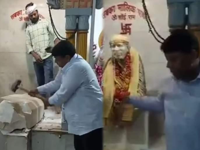 Delhi Police handcuffs man for removing idol of Sai Baba with hammer from Shiva temple | शिव मंदिरातून साईबाबांची मूर्ती हटवणाऱ्यासदिल्ली पोलिसांनी ठोकल्या बेड्या