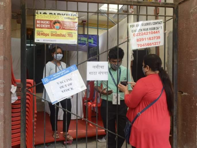 corona vaccination: Corona vaccine out of stock at many vaccination centers in Mumbai, same situation in many parts of the state | corona vaccination : मुंबईतील अनेक लसीकरण केंद्रावर कोरोना लस 'आऊट ऑफ स्टॉक', राज्यातील अनेक भागातही तशीच परिस्थिती
