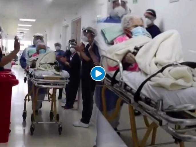 His 104 year old woman beat corona twice and hospital staff was giving her standing ovation | 104 year old woman beat corona twice : अरे व्वा! १०४ वर्षांच्या आजींना तब्बल दोनदा कोरोनाला हरवलं; २१ दिवसांनी निरोप देताना डॉक्टर म्हणाले....