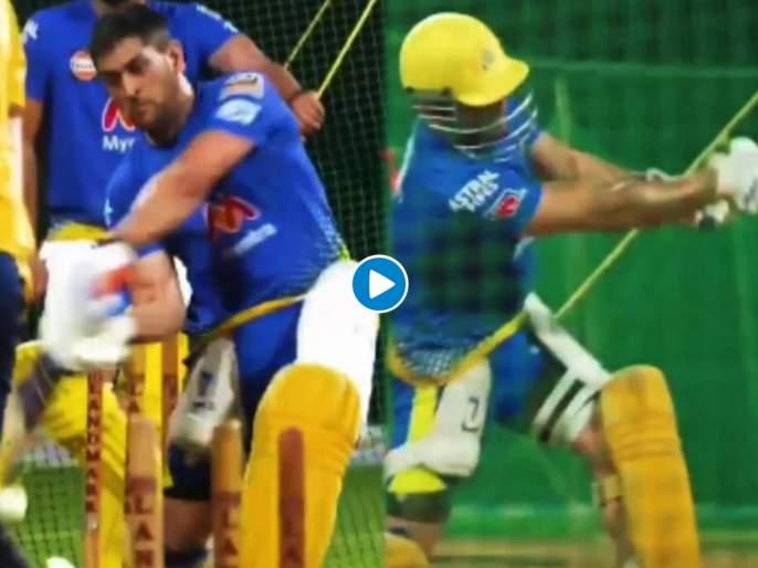 IPL 2021 : CSK vs DC T20 Live : MS Dhoni smashes the ball all over the park during CSK's practice session, Video   IPL 2021 : CSK vs DC T20 Live : महेंद्रसिंग धोनीची फटकेबाजी पाहून DCची उडालीय झोप, सामन्याआधीच दणाणले वानखेडे स्टेडियम