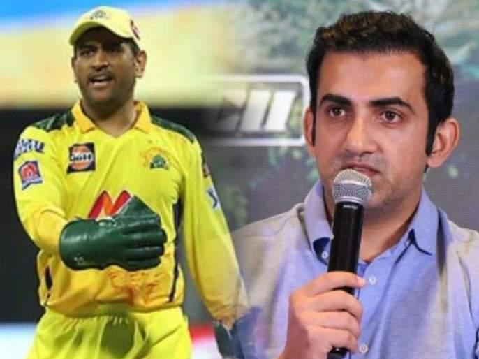 "IPL 2021, CSK vs PBKS T20 Live : ""You can't be leading, when you're batting at No.7"", Gautam Gambhir wants MS Dhoni to bat higher | IPL 2021, CSK vs PBKS T20 Live : महेंद्रसिंग धोनी पहिल्यासारखा राहिला नाही, CSKला यशस्वी व्हायचं असेल तर...; गौतम गंभीरचं मोठं विधान"