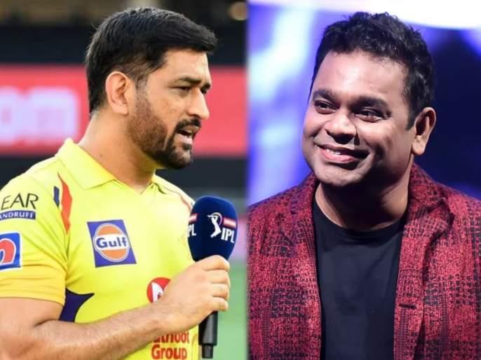 IPL 2021, CSK vs PBKS T20 Live : AR Rahman dedicates 'Chale Chalo' from Lagaan to MS Dhoni | IPL 2021, CSK vs PBKS T20 Live : महेंद्रसिंग धोनीसाठी ए आर रेहमाननं डेडिकेट केलं 'भन्नाट' गाणं, सुरेश रैनासाठी 'मांगता है क्या'!