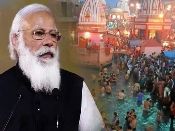 """Congress Sanjay Nirupam Slams PM Narendra Modi Over Kumbh Mela 2021   Kumbh Mela 2021 : """"…हेच जर दुसरं कोणी केलं असतं तर त्यांना हिंदूद्रोही ठरवलं असतं"""", काँग्रेसने लगावला सणसणीत टोला"""