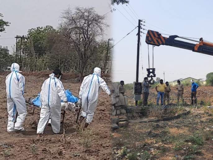Eventually the body of the infected patient was pulled out of the well with the help of a crane   अखेर क्रेनच्या सहाय्याने विहिरीतून बाहेर काढला बाधित रूग्णाचा मृतदेह