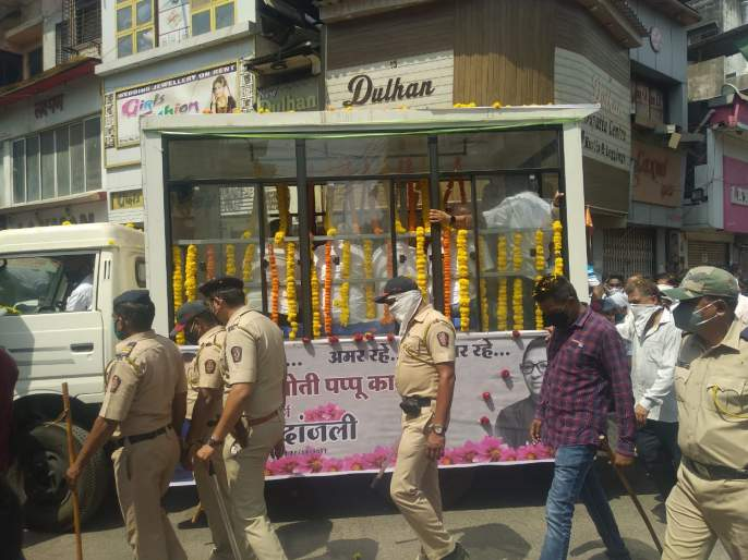 People Crowd erupted at the funeral of former MLA Jyoti Kalani, trampling on the Corona rules | कोरोना नियम पायदळी तुडवत माजी आमदार ज्योती कलानीच्या अंत्ययात्रेला उसळला जनसागर