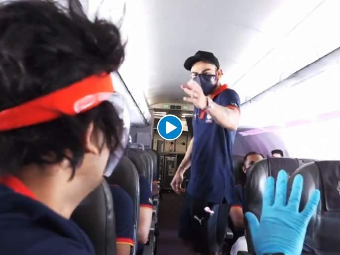 "IPL 2021: WATCH - ""Throw him from the flight,"" Virat Kohli and Mr Nags' hilarious banter en route to Mumbai | IPL 2021 : विराट कोहलीचा पारा चढला?; म्हणाला, याला कुणीतरी विमानाच्या बाहेर फेका रे! Video"