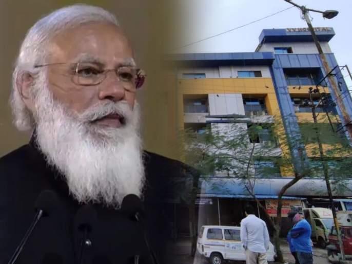 Virar Hospital Fire: Prime Minister Narendra Modi announces Rs 2 lakh aid to relatives of the deceased in hospital fire in Virar, Maharashtra | Virar Hospital Fire : पंतप्रधान नरेंद्र मोदींकडून मृतांच्या नातेवाईकांना २ लाखांची मदत जाहीर