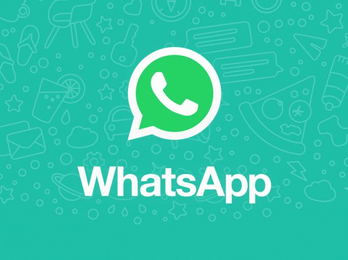 Be careful! WhatsApp verification messages are fake; If ignored, the account will be hacked | सावधान ! व्हॉट्सअॅप पडताळणीचे मेसेज आहेत फेक; रिप्लाय दिला तर अकाऊंट होईल हॅक