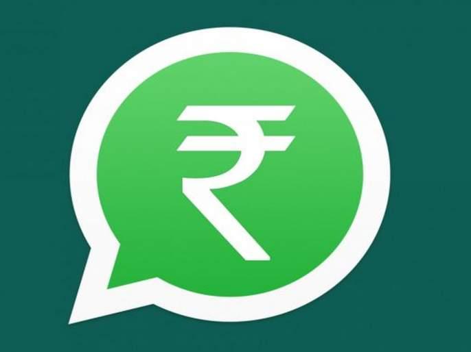 Just wait for five months, Whatsapp app will launch Pay app | फक्त पाच महिने थांबा; व्हॉट्स अॅपवरून मेसेज नाही, पैसेही पाठवता येतील!