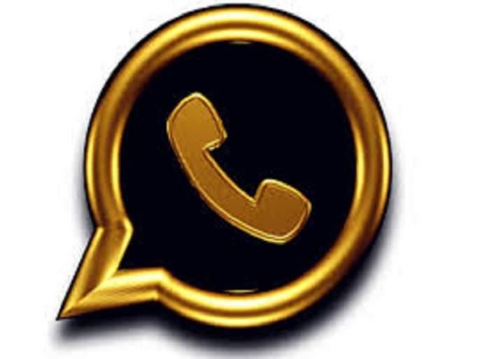 Be careful! Again the 'Whatsapp Gold' risk | सावधान ! पुन्हा 'व्हॉट्सअॅप गोल्डचा ' धोका