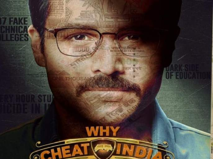 emraan hashmi starrer cheat india is now titled as why cheat india | 'चीट इंडिया' नाही 'व्हाय चीट इंडिया'! ऐनवेळी बदलले इमरान हाश्मीच्या चित्रपटाचे नाव!!