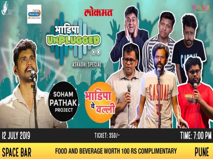 BhaDiPa Unplugged - Ashadhi Special comedy-shows Event Tickets | पुण्यात Live पाहू शकता भाडिपा अनप्लग्ड, अशी करा बुकिंग