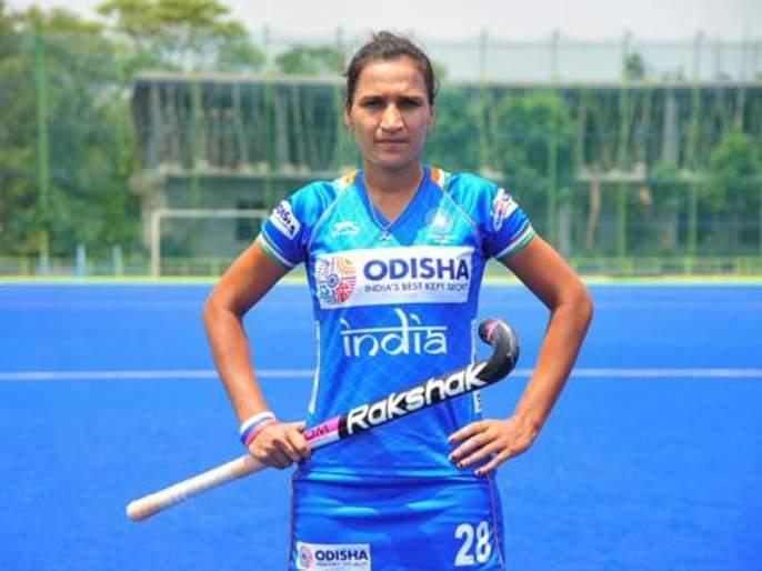 Hockey is headed by Queen Rampal | राणी रामपालकडे हॉकीचे नेतृत्व
